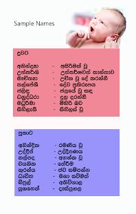 Naamaa - Sinhala Baby Name - náhled