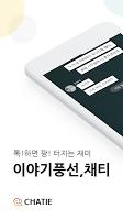 screenshot of 채티