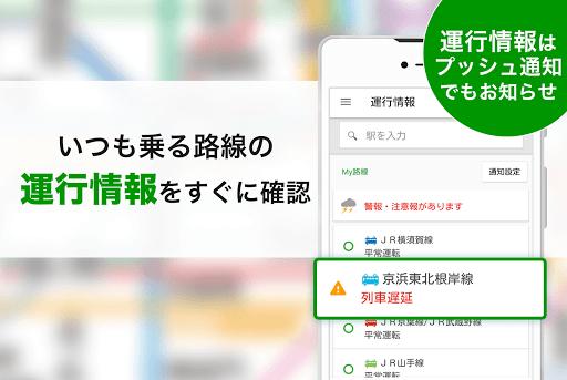 u4e57u63dbNAVITIMEu3000Timetable & Route Search in Japan Tokyo 5.37.0 screenshots 5