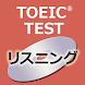 リスニング対策360問 for TOEIC®テスト
