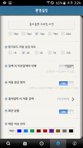 Prime French-Korean Dictionary screenshot 7