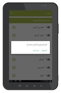 الآن Alaan screenshot 14