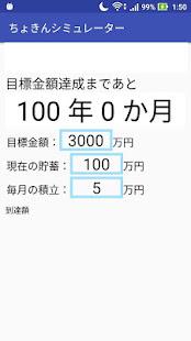 App 貯金シミュレータ APK for Windows Phone