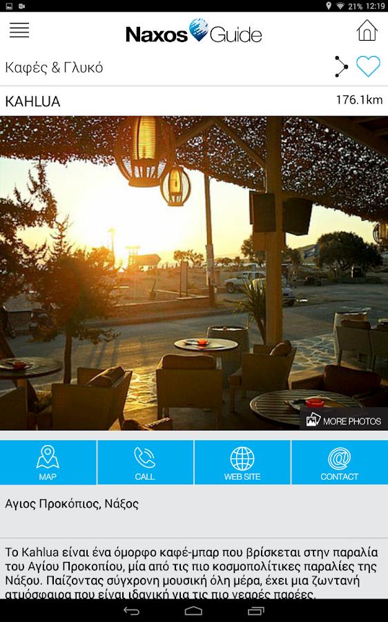 Νάξος ταξιδιωτικός οδηγός - στιγμιότυπο οθόνης