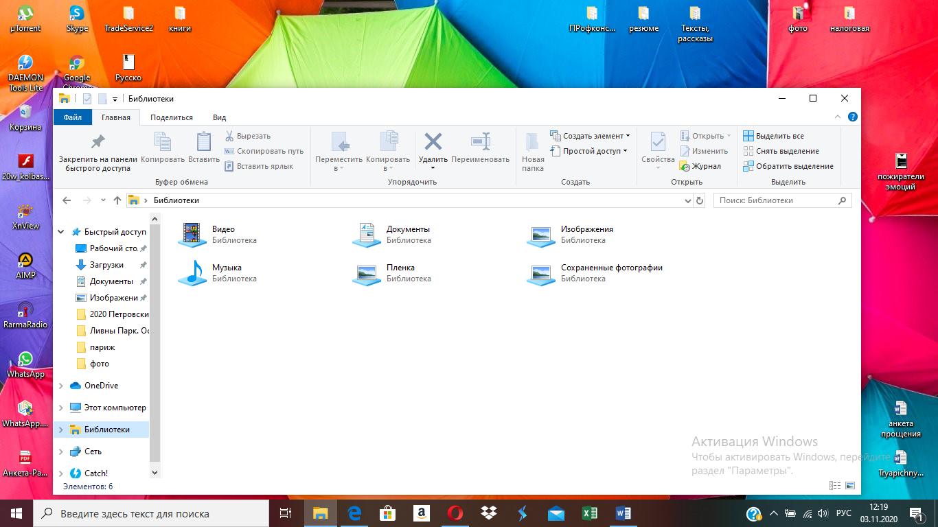 Что делать, если Windows пишет, что документ не найден