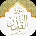 Surah Qadr icon