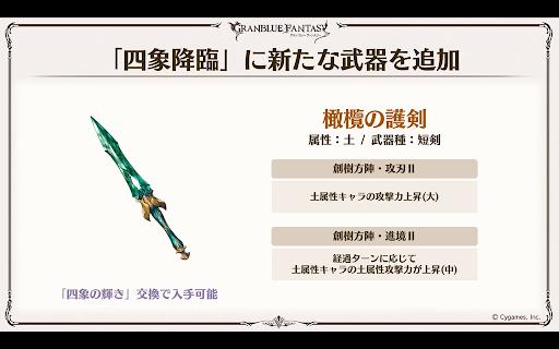 新四象武器(土)