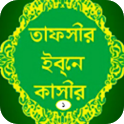Tafsir Ibn Kathir Bangla-1 icon