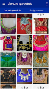 Blouse Designs Modern Women- screenshot thumbnail