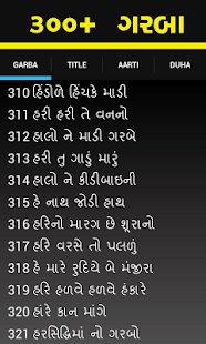 Garbavali Lyrics Gujarati- screenshot thumbnail