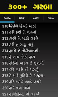 Garbavali Lyrics Gujarati Garba - náhled