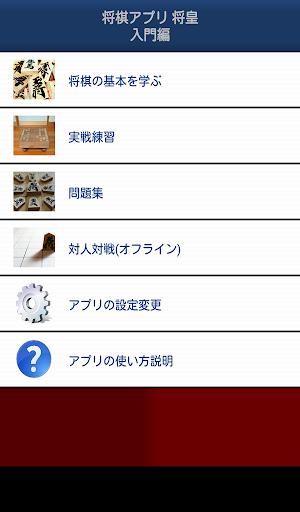 将棋アプリ 将皇 入門編