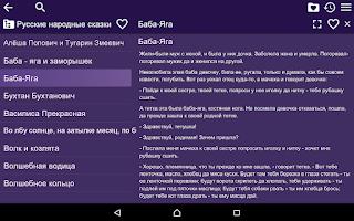 Screenshot of Сказки для детей