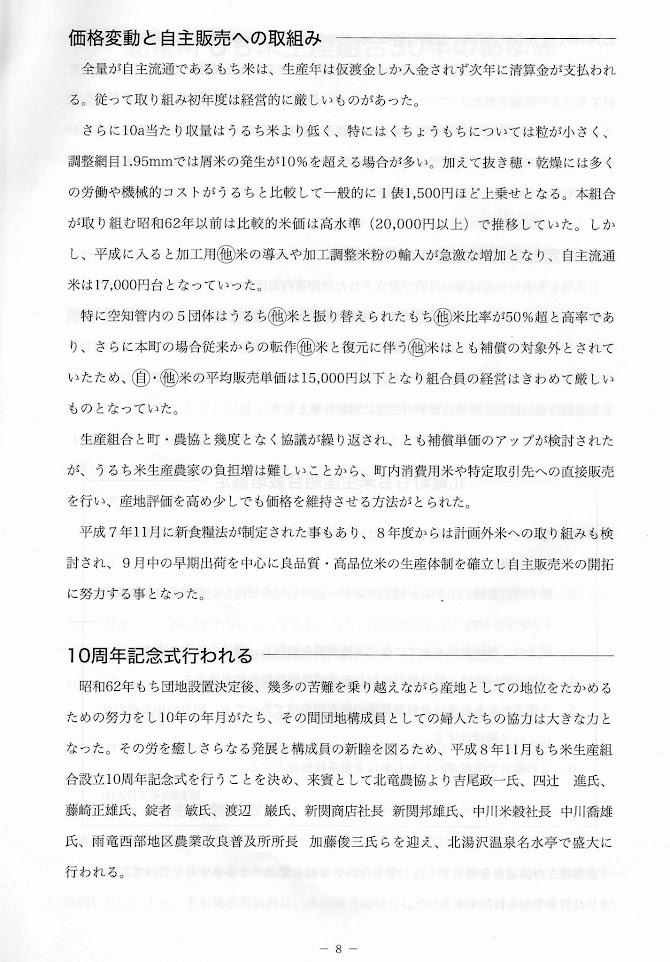 Page 08『30年の歩み・北竜町もち米生産組合』