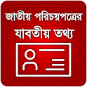 nid card bd জাতীয় পরিচয়পত্র icon