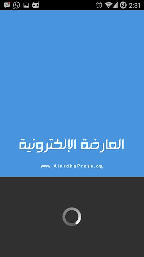 صحيفة العارضة الإلكترونية