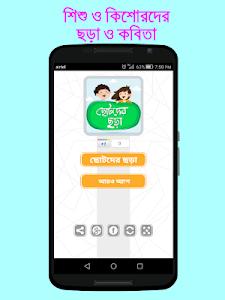 ছোটদের বাংলা ছড়া Bangla Chora screenshot 0