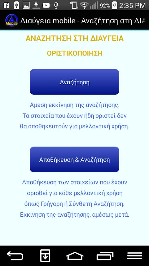 ΔΙΑΥΓΕΙΑ mobile - στιγμιότυπο οθόνης