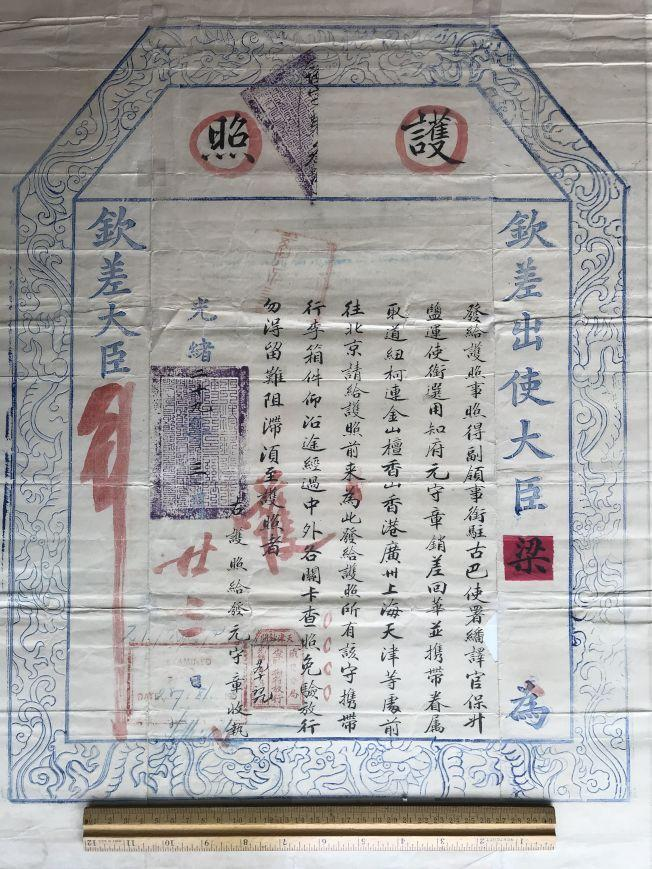 附圖為滿清外交官之護照。