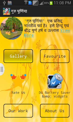 Happy Guru Purnima Greetings