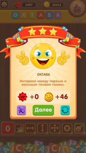 玩免費拼字APP|下載Собери слова! (Три в ряд) app不用錢|硬是要APP