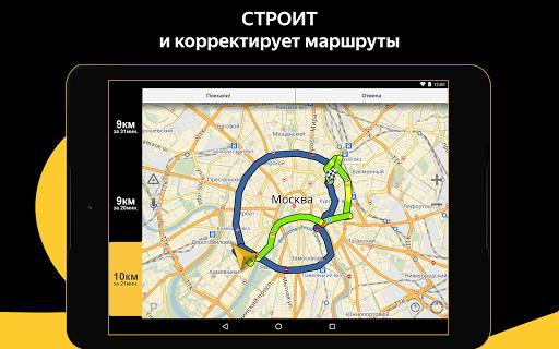 карты яндекс проложить маршрут на машине с текущей геопозиции волгоград какой пост занимает сечин