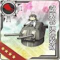 試製46cm連装砲
