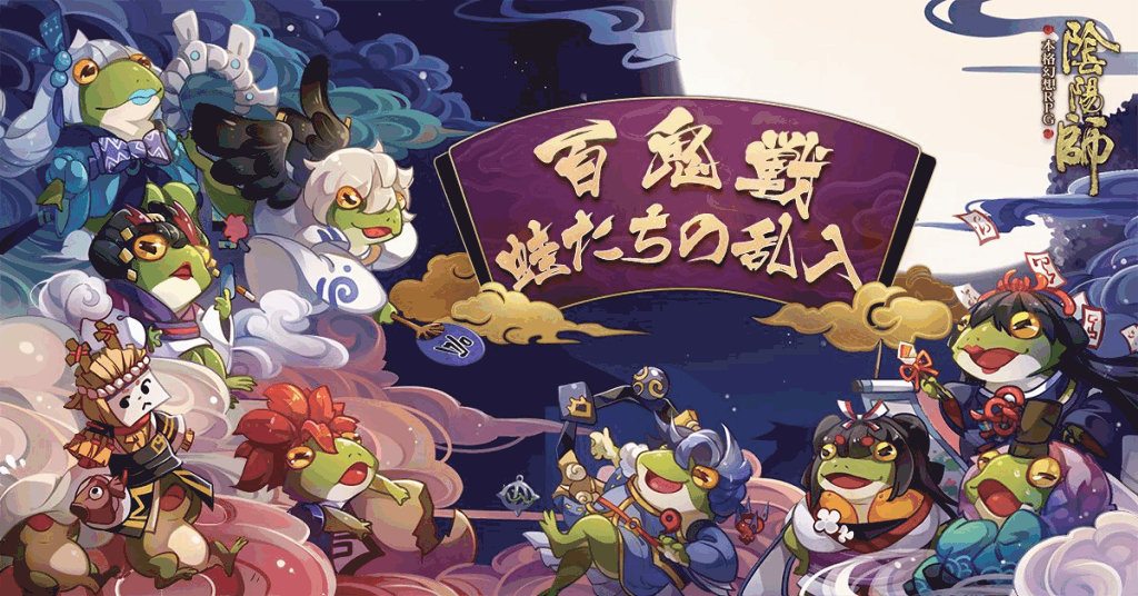 蛙式神参戦
