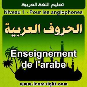 Enseignement de l'arabe