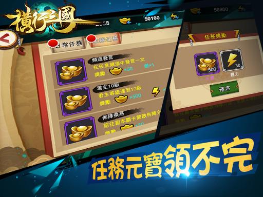 玩免費角色扮演APP 下載橫行三國 app不用錢 硬是要APP