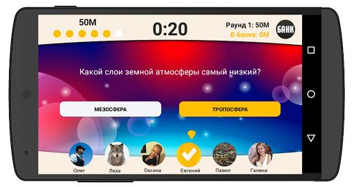 Сильное звено  screenshots 2