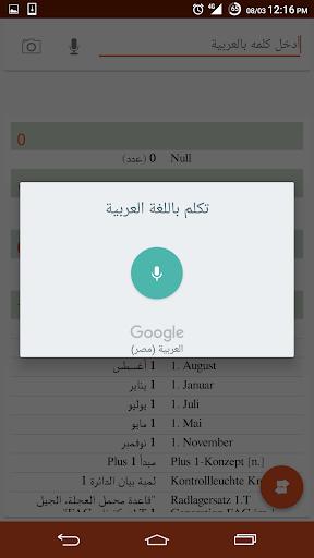 German Arabic Dictionary  screenshots 5