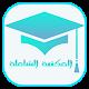 المكتبة الشاملة لجميع الاطوار الدراسية Download for PC Windows 10/8/7