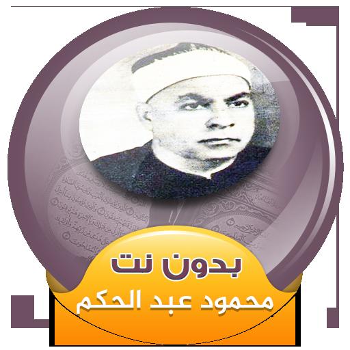 محمود عبد الحكم القران الكريم كامل بدون نت
