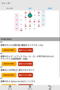 ベルアラート -コミックの新刊発売日を通知- screenshot 12