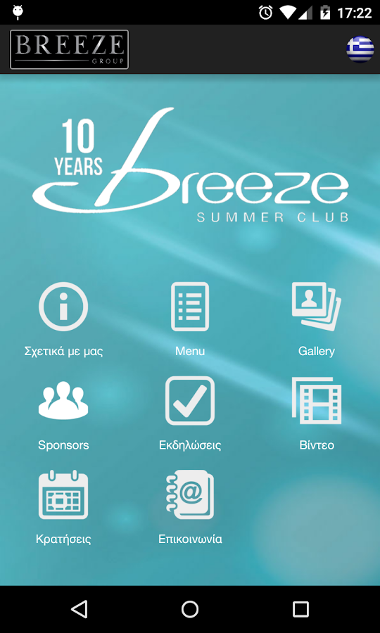 Breeze Group- screenshot