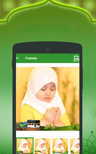 12 Rabi-ul-Awal Edit Photo Frame 2018 1.0 screenshots 1