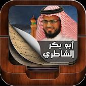 Holy Quran Abu Bakr Al Shatri