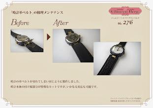 Photo: 「時計革ベルト」修理・メンテナンス。 ジュエリーリメイク グランベルク作品紹介