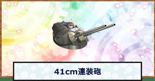 41cm連装砲 アイキャッチ
