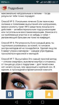 Тайны макияжа - screenshot