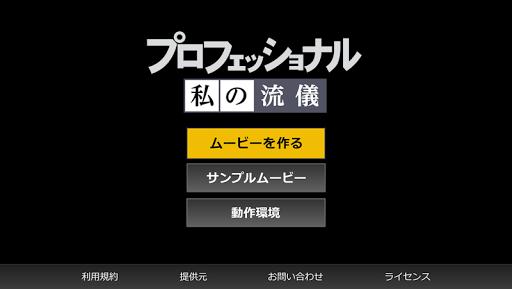 NHK プロフェッショナル 私の流儀