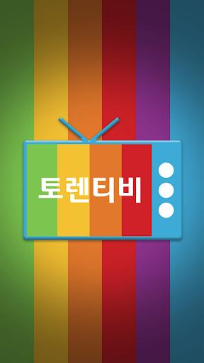 티비다시보기 이미지[2]