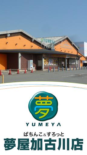 夢屋 加古川店