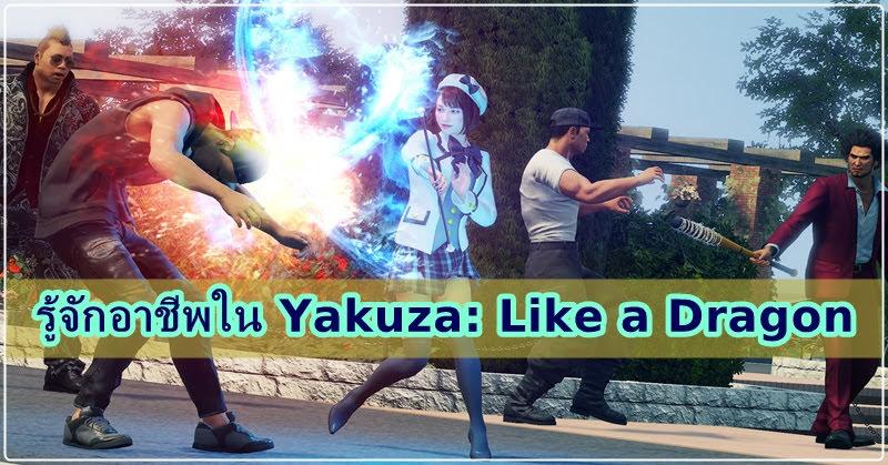 Yakuza: Like a Dragon รู้จักกับอาชีพในเกม