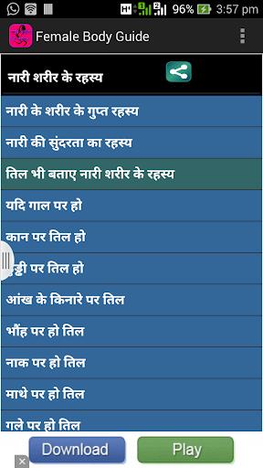 Female Body Guide Hindi