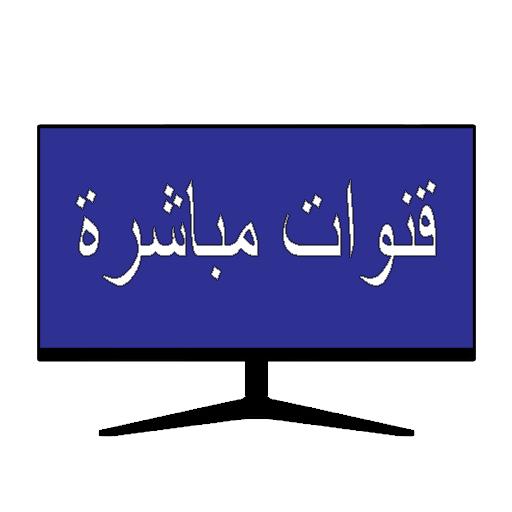قنوات عربية 2020 1.0 screenshots 1