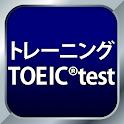 トレーニング TOEIC®test -リスニング・文法・単語 icon