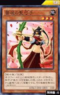 薔薇の聖弓手