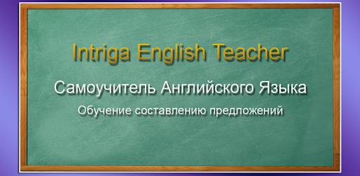 Английский язык - обучение Present Simple - Apps on Google Play